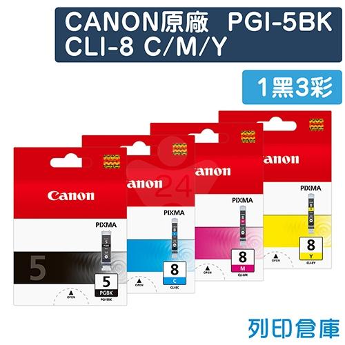 CANON PGI-5BK + CLI-8C/M/Y 原廠墨水匣超值組(1黑3彩)
