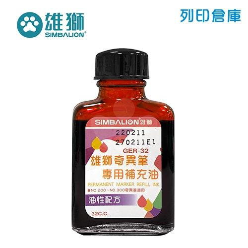 SIMBALION 雄獅 GER-32 紅色油性奇異筆補充油 32cc 1瓶