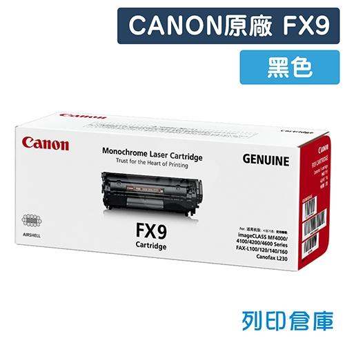 CANON FX9 / FX-9 原廠傳真機黑色碳粉匣