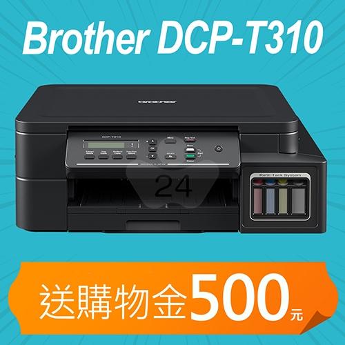 【加碼送購物金500元】Brother DCP-T310 原廠大連供印表機
