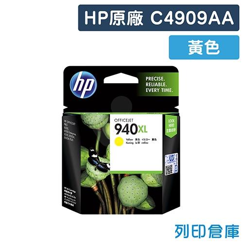 HP C4909AA (NO.940XL) 原廠黃色高容量墨水匣