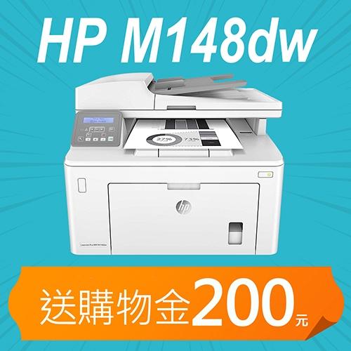 【加碼送購物金200元】HP LaserJet Pro MFP M148dw 無線黑白雷射雙面事務機