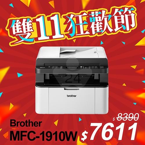【雙11限時狂降】Brother MFC-1910W 無線多功能黑白雷射傳真複合機