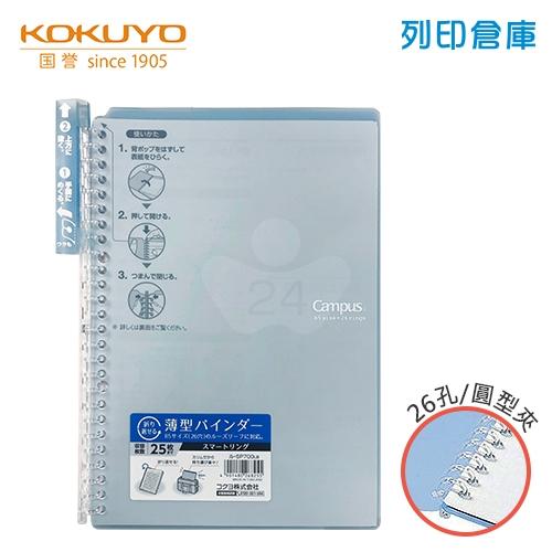 【日本文具】KOKUYO 國譽 Campus SP700LB B5薄型 26孔活頁夾橫線筆記本(可收納25張)- 淺藍1本