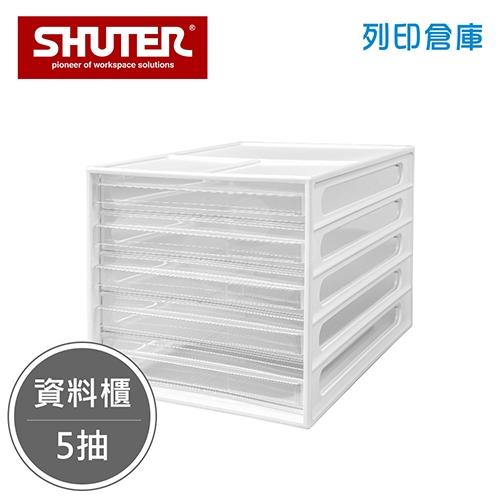 SHUTER 樹德 DD-1205 A4資料櫃 白色 5抽 (個)