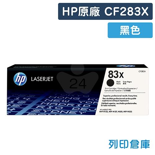 HP CF283X(83X) 原廠黑色高容量碳粉匣