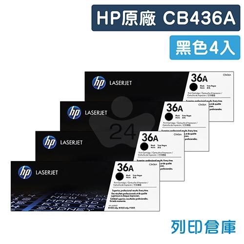 HP CB436A (36A) 原廠黑色碳粉匣超值組(4黑)