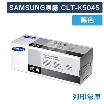 SAMSUNG CLT-K504S 原廠黑色碳粉匣