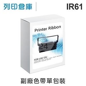 【相容色帶】For CITIZEN IR61 副廠紫色收銀機色帶 ( 錢隆 3300 / 精業 SYS3300 )