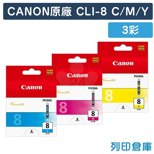 CANON CLI-8C/M/Y 原廠墨水匣超值組(3彩)