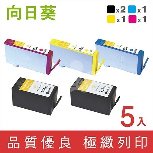 向日葵 for HP NO.934XL + NO.935XL / 2黑3彩超值組 ( C2P23AA ~ C2P26AA ) 高容量環保墨水匣