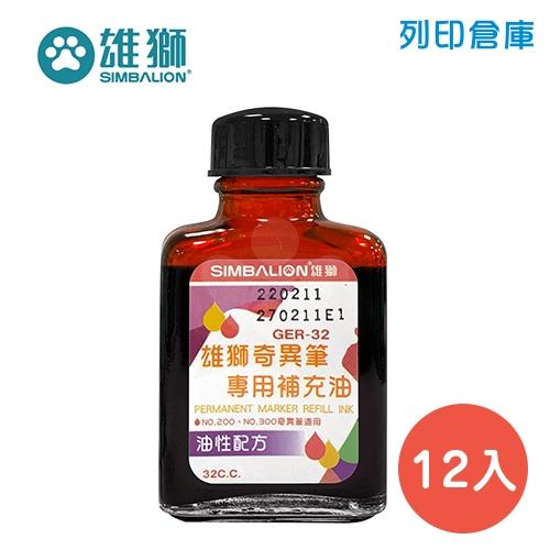 SIMBALION 雄獅 GER-32 紅色油性奇異筆補充油 32cc 12瓶/盒