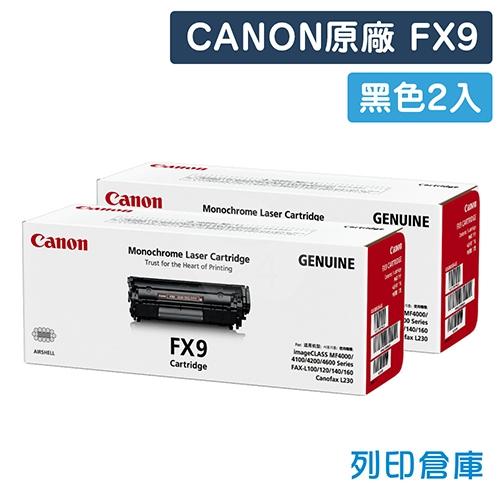CANON FX9 / FX-9 原廠傳真機黑色碳粉匣超值組 (2黑)