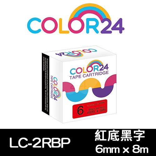 【COLOR24】for EPSON LC-2RBP / LK-2RBP 紅底黑字相容標籤帶(寬度6mm)