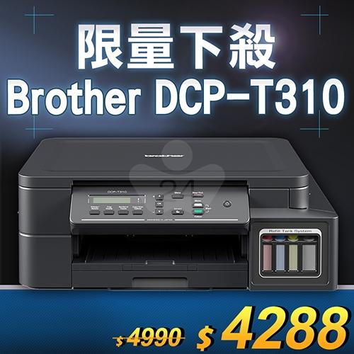 【限量下殺30台】Brother DCP-T310 原廠大連供印表機