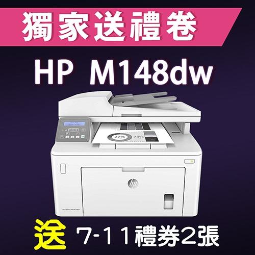 【獨家加碼送200元7-11禮券】HP LaserJet Pro MFP M148dw 無線黑白雷射雙面事務機