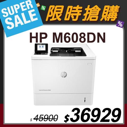 【限時搶購】HP LaserJet Enterprise M608DN 高速商用雙面雷射印表機