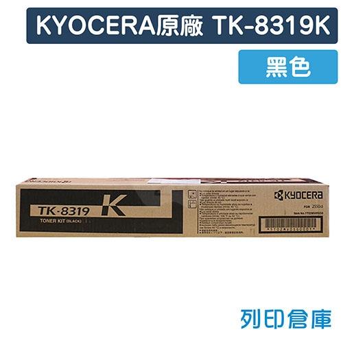 KYOCERA TK-8319K 原廠黑色碳粉匣
