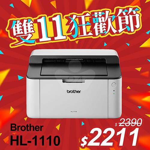 【雙11限時狂降】Brother HL-1110 黑白雷射印表機