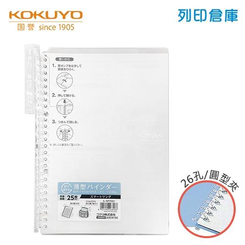 【日本文具】KOKUYO 國譽 Campus SP700T B5薄型 26孔活頁夾橫線筆記本(可收納25張)-透明1本