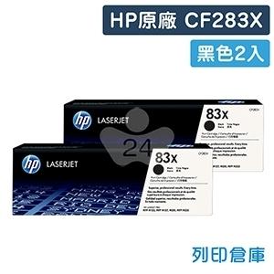 HP CF283X(83X) 原廠黑色高容量碳粉匣(2黑)