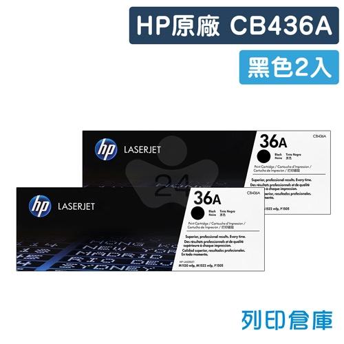 HP CB436A (36A) 原廠黑色碳粉匣超值組(2黑)