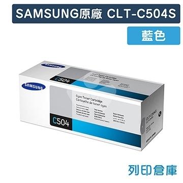 SAMSUNG CLT-C504S 原廠藍色碳粉匣