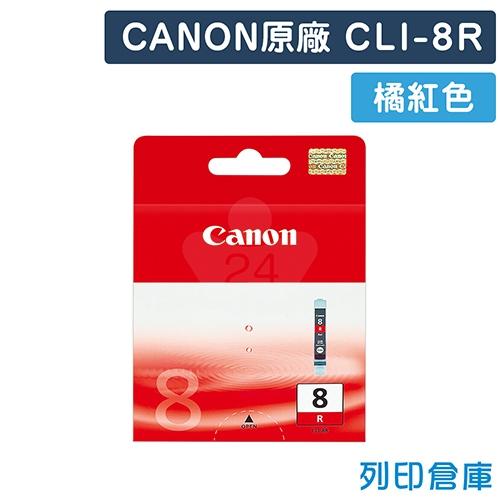 CANON CLI-8R 原廠橘紅色墨水匣
