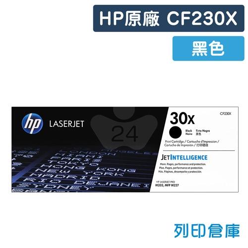 HP CF230X (30X) 原廠黑色高容量碳粉匣