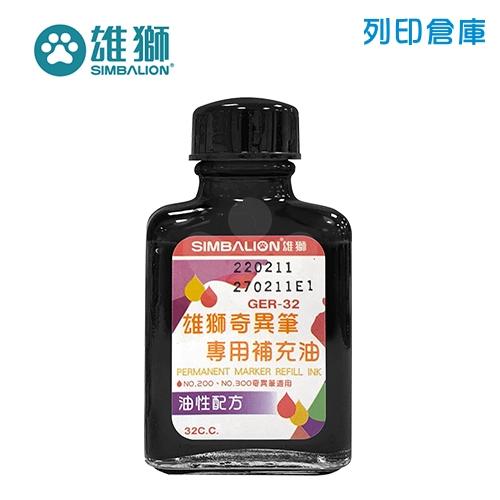 SIMBALION 雄獅 GER-32 黑色油性奇異筆補充油 32cc 1瓶