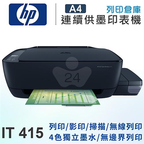 HP InkTank Wireless 415 無線相片連供事務機