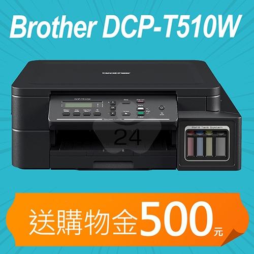 【加碼送購物金500元】Brother DCP-T510W 原廠大連供無線印表機