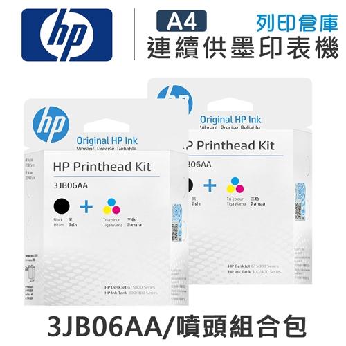 HP 3JB06AA (GT51+GT52) 原廠雙色列印噴頭組合包(2入)