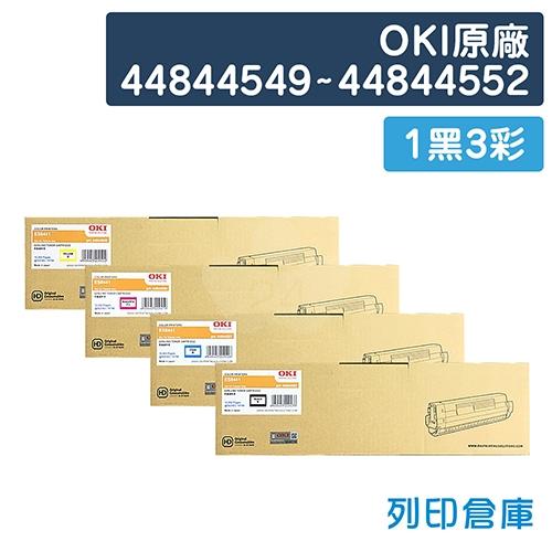 OKI 44844549 / 44844550 / 44844551 / 44844552 原廠碳粉匣組(1黑3彩)