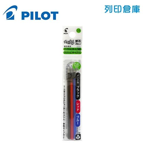 PILOT 百樂 LFBTRF-30EF3-C 黑藍紅 0.5 按鍵魔擦鋼珠筆芯 / 擦擦筆筆芯 1包3入