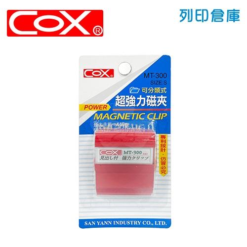 COX 三燕 MT-300 可分類式強力磁夾 / 個 (混色)