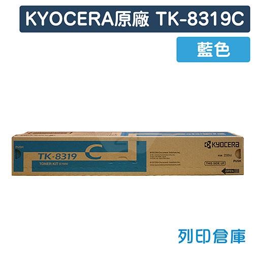 KYOCERA TK-8319C 原廠藍色碳粉匣
