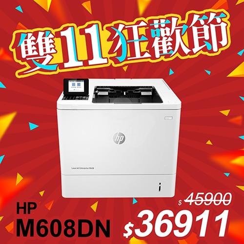 【雙11限時狂降】HP LaserJet Enterprise M608DN 高速商用雙面雷射印表機
