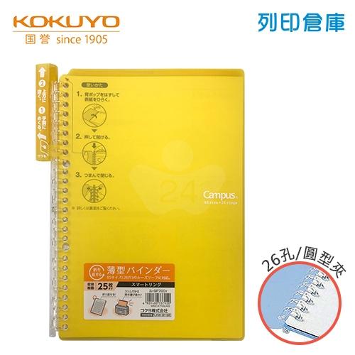 【日本文具】KOKUYO 國譽 Campus SP700Y B5薄型 26孔活頁夾橫線筆記本(可收納25張)-黃色1本