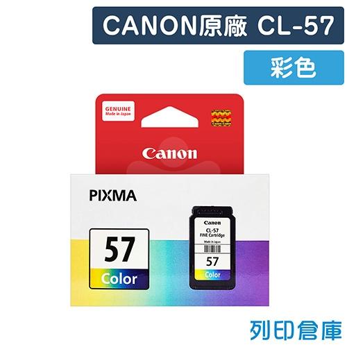 CANON CL-57 / CL57原廠彩色墨水匣