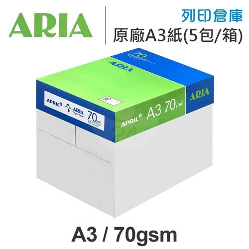ARIA 事務用影印紙 A3 70g (5包/箱)