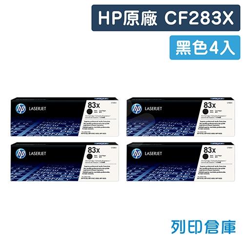 HP CF283X(83X) 原廠黑色高容量碳粉匣(4黑)