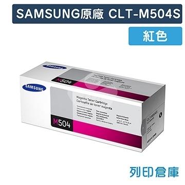 SAMSUNG CLT-M504S 原廠紅色碳粉匣