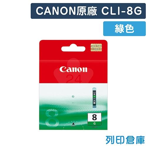 CANON CLI-8G 原廠綠色墨水匣