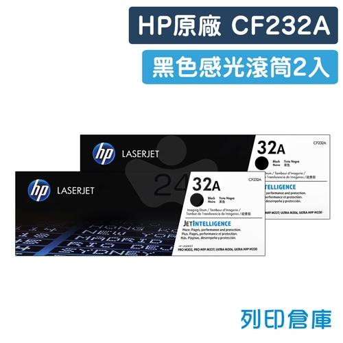 HP CF232A (32A) 原廠黑色感光鼓/滾筒超值組(2黑)