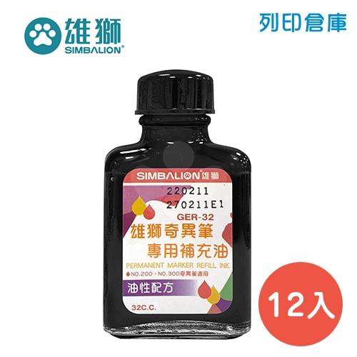 SIMBALION 雄獅 GER-32 黑色油性奇異筆補充油 32cc 12瓶/盒