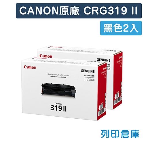 CANON CRG319 II / CRG-319 II (319 II) 原廠黑色高容量碳粉匣超值組 (2黑)