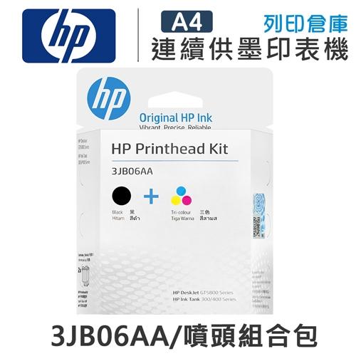 HP 3JB06AA (GT51+GT52) 原廠墨水匣組合包(1黑3彩)