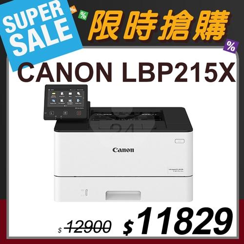 【限時搶購】Canon imageCLASS LBP215X 高速黑白雷射印表機