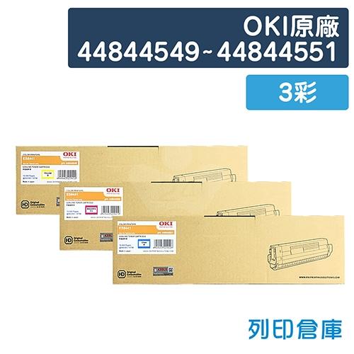 OKI 44844549 / 44844550 / 44844551 原廠碳粉匣組(3彩)